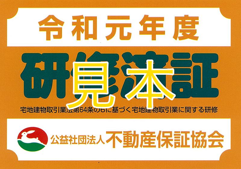 2019年度 研修済証(見本)